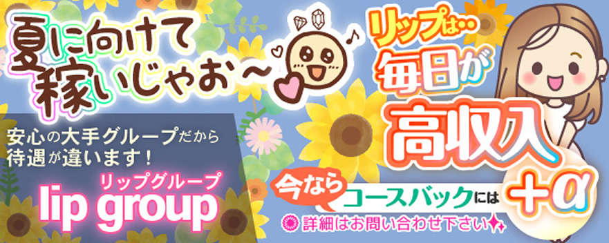 Lip Group